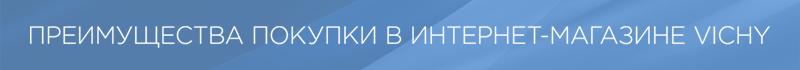 Преимущества покупки в официальном интернет-магазине VICHY