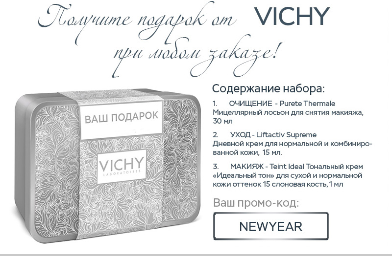 Купить подарочный сертификат Vichy